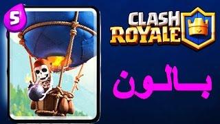 Artwork from the book - clash royale by firas abu sara - Ourboox.com