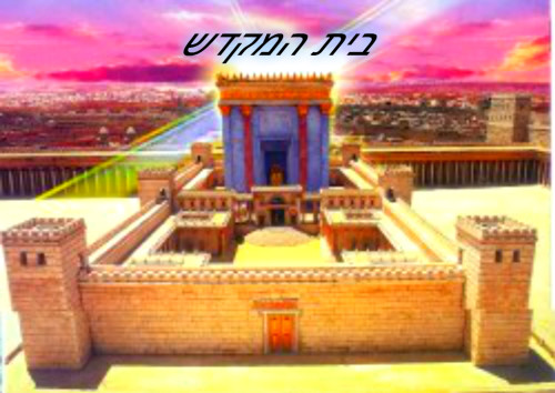 Artwork from the book - בית המקדש by samuel veisman - Illustrated by גאיה,איתי גרוס,הודיה וסמואל - Ourboox.com