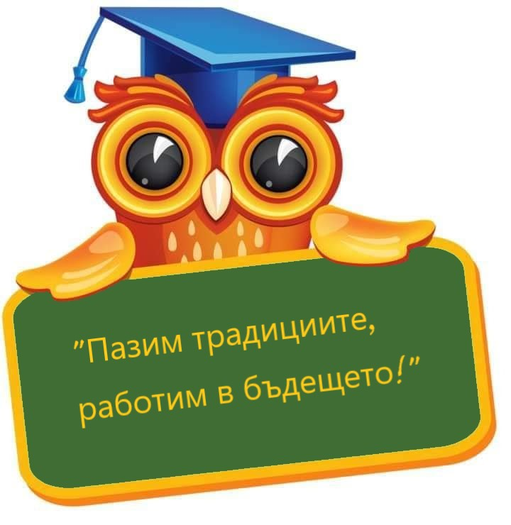 Покана by SU Beloslav - Ourboox.com