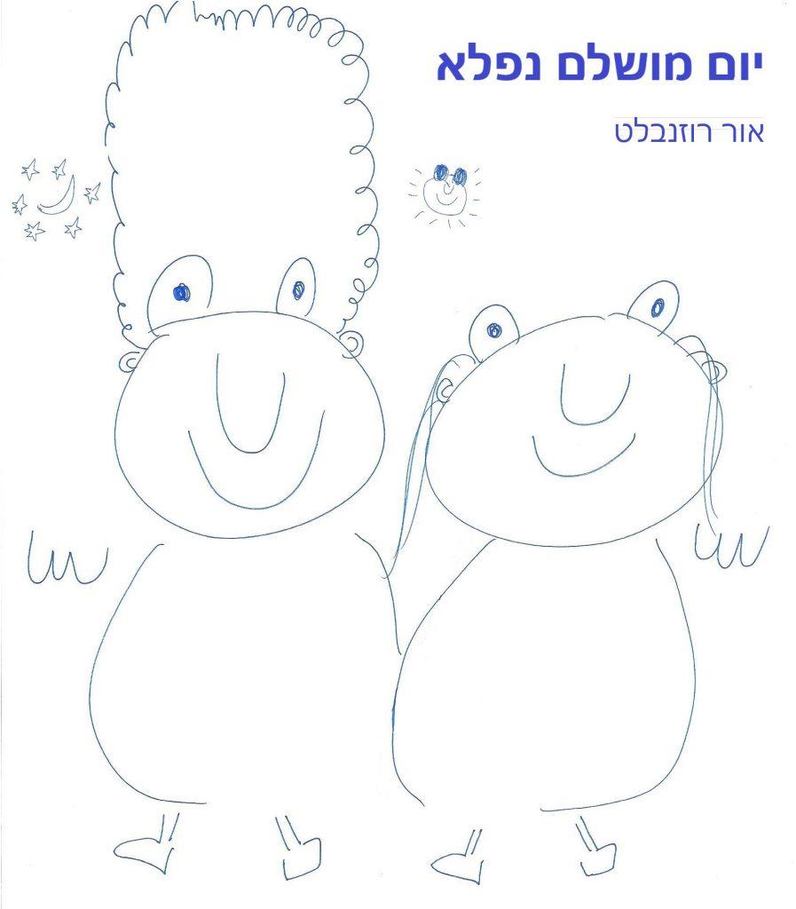 יום מושלם נפלא by אור רוזנבלט - Illustrated by אור רוזנבלט - Ourboox.com