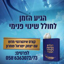 Profile picture of יצחק ישראל שמרון