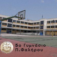 Profile picture of 5. Gymnasium Palaiou Falirou, Athen, Griechenland